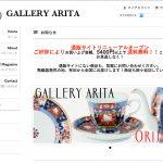 ギャラリー有田 通販サイト